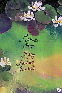 Анника Тор - Пруд белых лилий
