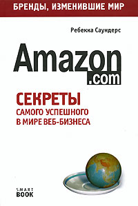 Ребекка Саундерс - Бизнес путь: Amazon.com