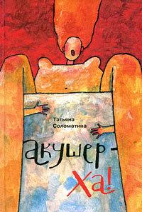 Татьяна Соломатина -Акушер-Ха! (сборник)