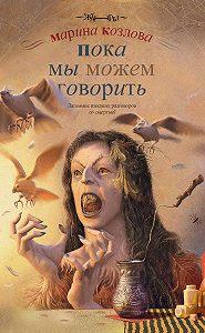 Марина Козлова -Пока мы можем говорить