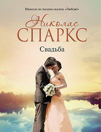 Николас Спаркс -Свадьба