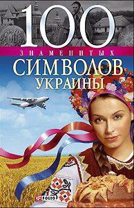 А. Ю. Хорошевский -100 знаменитых символов Украины