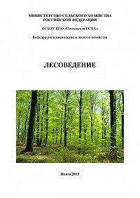 Коллектив авторов, Наталья Остробородова - Лесоведение