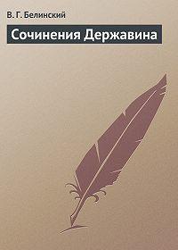 В. Г. Белинский -Сочинения Державина