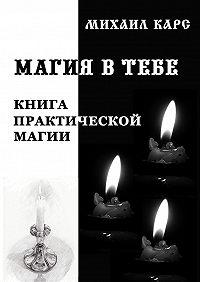 Михаил Карс -Магия втебе