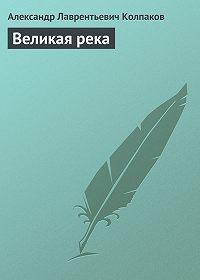 Александр Колпаков -Великая река