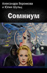Александра Воронкова -Сомниум