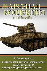 Роман Пономаренко - Немецкий крест на краснозвездной броне. Трофейные танки Т-34 в панцер-гренадерской дивизии СС «Райх»