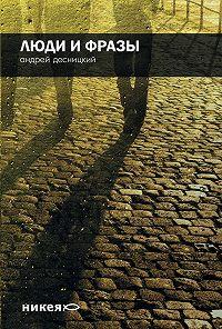 Андрей Десницкий -Люди и фразы