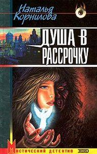 Наталья Корнилова - Чёрная фата