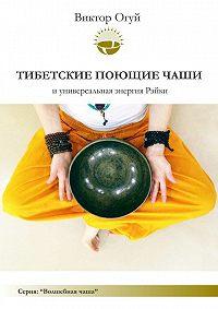 Виктор Олегович Огуй -Тибетские поющие чаши и универсальная энергия Рэйки