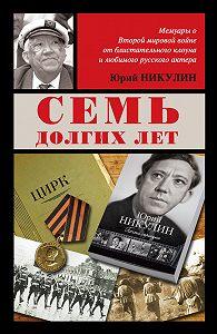 Юрий Никулин -Семь долгих лет