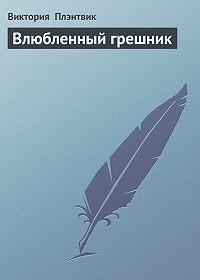 Виктория Плэнтвик - Влюбленный грешник