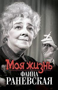 Елизавета Орлова - Моя жизнь. Фаина Раневская