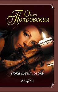 Ольга Покровская -Пока горит огонь (сборник)