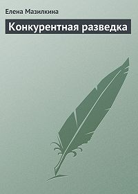 Елена Мазилкина -Конкурентная разведка