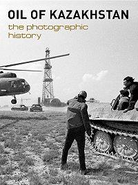 Борис Чердабаев -Oil of Kazakhstan. The photographic history