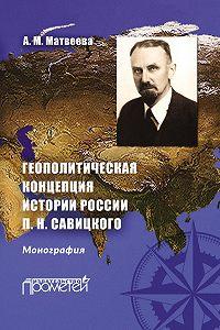 Александра Матвеева -Геополитическая концепция истории России П. Н. Савицкого
