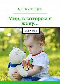 Александр Кузнецов -Мир, вкотором я живу… сборникI