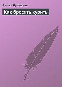 Аурика Луковкина -Как бросить курить