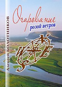 Алексей Болотников -Очарование розой ветров