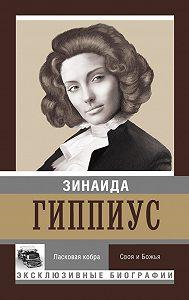 Зинаида Николаевна Гиппиус -Ласковая кобра. Своя и Божья