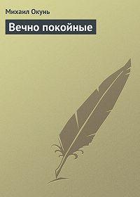Михаил Окунь - Вечно покойные