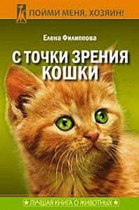 Елена Филиппова - С точки зрения Кошки