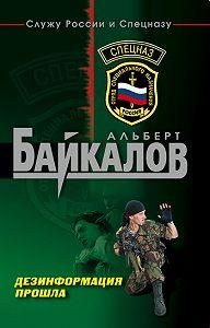 Альберт Байкалов -Дезинформация прошла