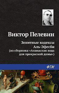Виктор Пелевин - Зенитные кодексы Аль-Эфесби