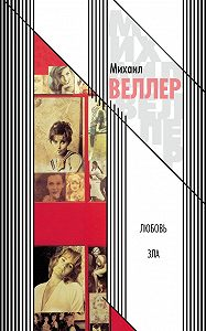 Михаил Веллер -Любовь зла (сборник)