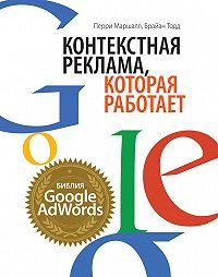Перри Маршалл -Контекстная реклама, которая работает. Библия Google AdWords