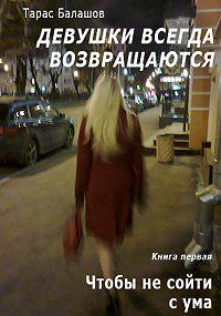 Тарас Балашов -Чтобы не сойти с ума