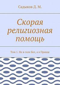 Дамир Садыков -Скорая религиозная помощь. Том 1. Невсиле Бог, авПравде