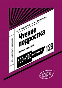 Андрей Кашкаров, З. Н. Овсянкина - Чтение подростка: пособие для отцов