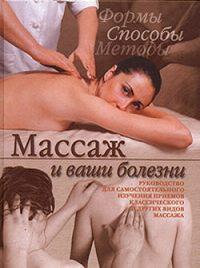 Кристина Ляхова - Массаж и ваши болезни