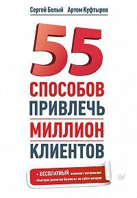 Сергей Белый -55 способов привлечь миллион клиентов