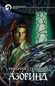 Николай Викторович Степанов -Азоринд