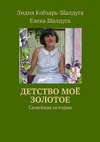 Елена Шалдуга -Детство моё золотое. Семейная история