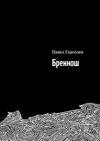 Павел Глаголев -Бреннош
