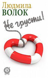 Людмила Волок -Не грусти