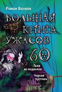 Роман Волков -Большая книга ужасов – 60 (сборник)