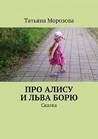 Татьяна Морозова -Про Алису ильва Борю. Сказка