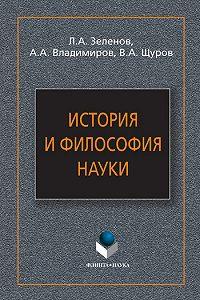 Владимир Алексеевич Щуров -История и философия науки