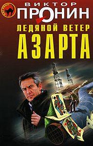 Виктор Пронин -Ледяной ветер азарта