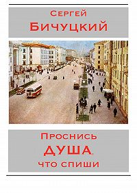 Сергей Бичуцкий -Проснись душа, что спиши