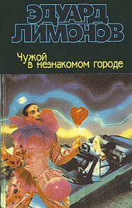 Эдуард Лимонов -Чужой в незнакомом городе
