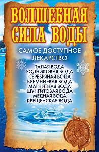 Ольга Никольская - Волшебная сила воды. Самое доступное лекарство