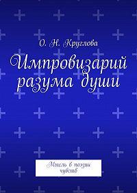 Ольга Круглова -Импровизарий разумадуши. Мысль впоэзии чувств