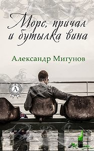 Александр Мигунов -Море, причал и бутылка вина